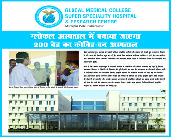200 Bed Covid-One Hospital to be built in Glocal Hospital