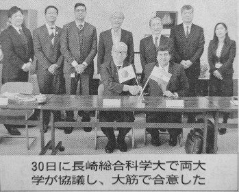 Collaboration of Glocal University with NiAS Japan in news